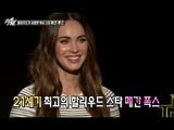 Section TV, 'Teenage Mutant Ninja Turtle' Megan Fox #06,
