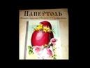 Техника Папертоль собираю картинку 3-Д/ 1- часть Пасхальное яйцо