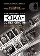 16 мая в 13.00 в «Фотодоме» приглашаем на открытие выставки «Народный фотоклуб «Ока»: 20 лет спустя»