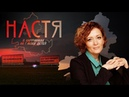 Настя в наручниках на глазах детей Фильм про Анастасию Шевченко
