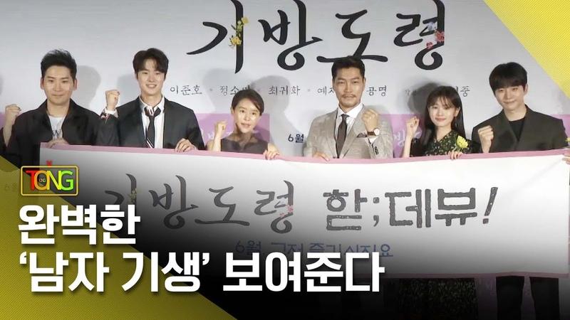 [풀영상] 준호(2PM Junho)ㆍ정소민ㆍ최귀화ㆍ예지원ㆍ공명 주연 영화 기방도령 5