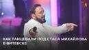 Как танцевали под Стаса Михайлова в Витебске