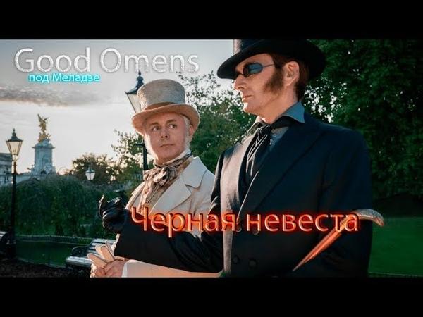 Благие Знамения Крылатый Меладзе Good Omens Rus Crack Русский кряк