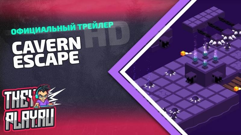 Официальный трейлер Cavern Escape