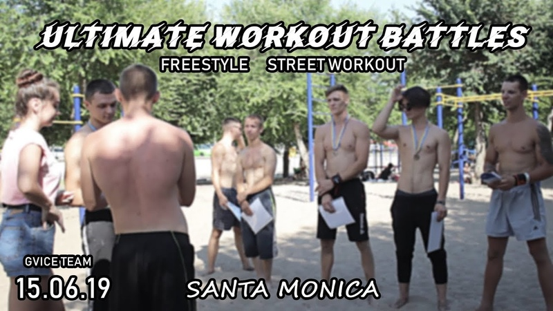 UWB - Workout Battles Freestyle 15.06.19