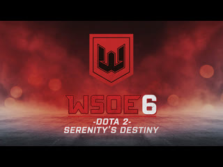 (ru) wsoe 6: dota 2 serenity's destiny - day 2