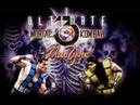 Ultimate Mortal Kombat 3-Поле Чудес (10 Минут)