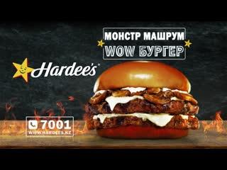 Монстр  машрум wow бургер