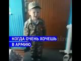 Мальчик очень хочет в армию – Россия 1
