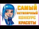 Нетипичый КК в аватарии!От AriAva