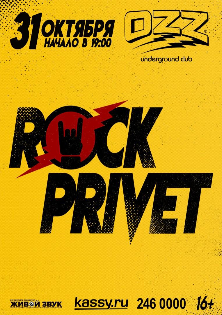 Афиша Челябинск 31/10 / Rock Privet / Челябинск / Ozz