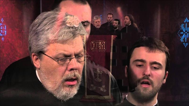 Хор Мојсије Петровић - Стихира по 50. псаламу, великопосно