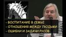 Н.Левашов: Воспитание детей / Взаимоотношения людей / Черное и белое / Ошибки и задачи русов