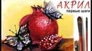 Гранат яблоко и бабочка как нарисовать 🎨АКРИЛ Мастер класс