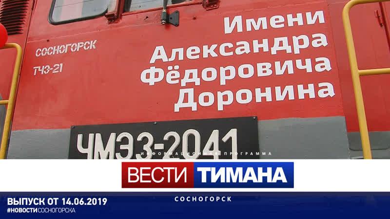 ✳ Вести Тимана. Сосногорск   14.06.2019