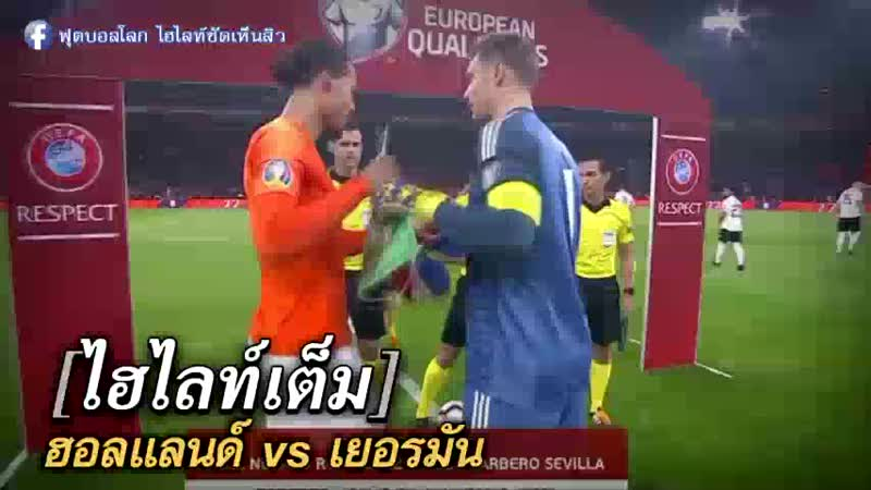 ฮอลแลนด์ vs เยอรมัน