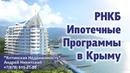 РНКБ Ипотечные Программы в Крыму Взять Квартиру в Ипотеку Крым 7 978 015 21 05 Андрей Никитский
