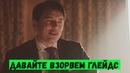 План Малькольма Мерлина по спасению Старлинг Сити (Стрела 1 Сезон 21 Серия)