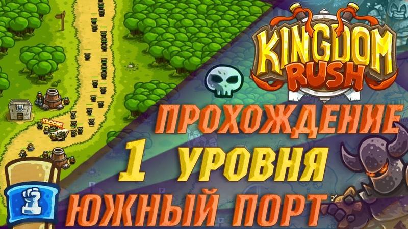 Железное испытание ⭐ Kingdom Rush прохождение на Андроид | 1 уровень | сложность Ветеран 💥