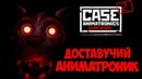 CASE 2 Animatronics Survival Доставучий аниматроник 2