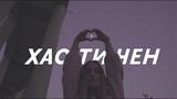 Лера Яскевич - Хаотичен mood video