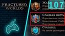 Victor Vran DLC Fractured Worlds - Прохождение. Часть 107 Достижение Сладкая Месть