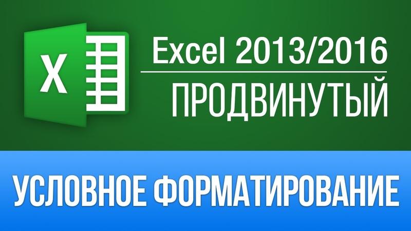 Условное форматирование в Excel 2013 Уроки Excel Продвинутый курс