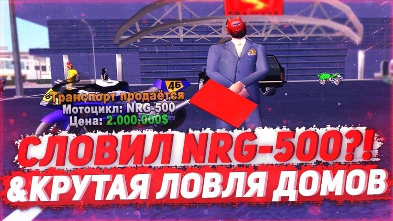 СЛОВИЛ NRG-500   ЛОВЛЯ ДОМОВ И МАШИН НА ARIZONA RP YUMA В GTA SAMP