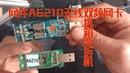 闲鱼上淘来的网件A6210无线双频网卡替换一下自己用的WNDA4100网卡最后拆箱变成