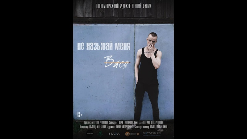 Не называй меня Вася - трейлер / реж. Альфия Шакирзянова