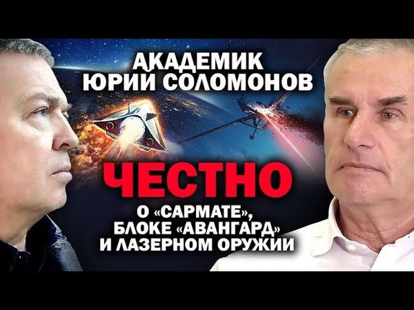 Ю.Соломонов: откажется ли Путин от ядерного оружия? / ЗАУГЛОМ андрейугланов