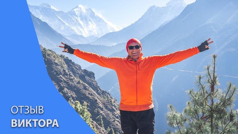 Отзыв Галетова Виктора о путешествии в базовый лагерь Эверест, май, 2019