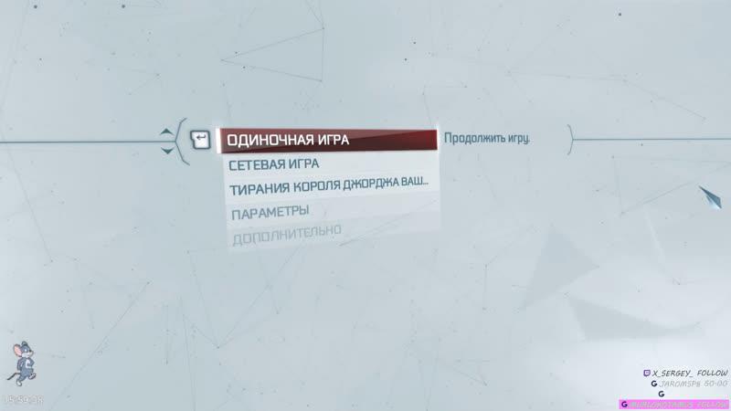 Продолжим Ассасина-Assassins Creed III