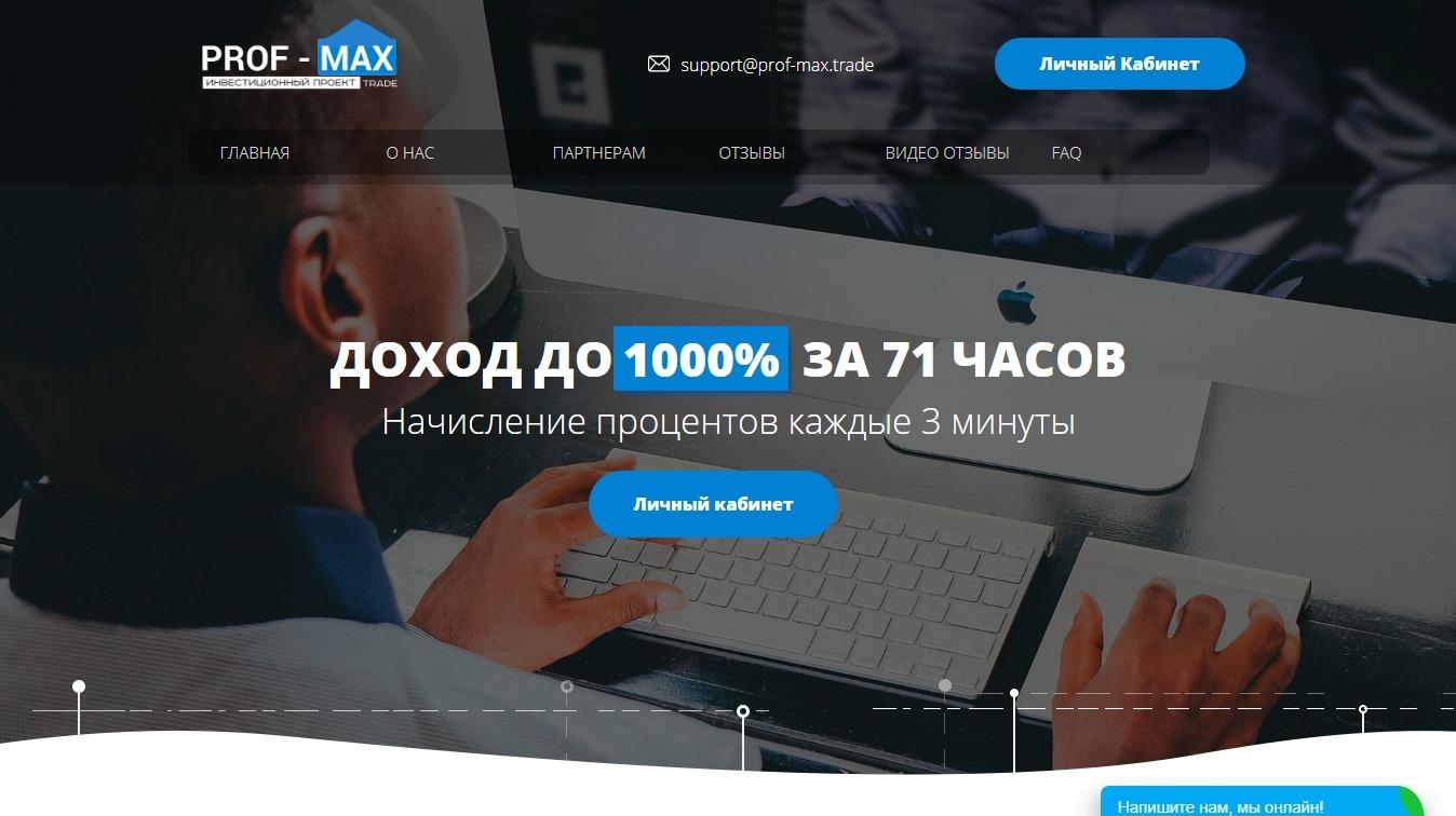 Постер к новости Prof Max
