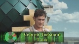 Сергей Любавин Таня