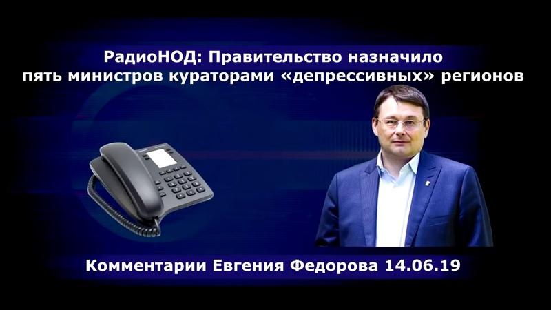 Правительство назначило пять министров кураторами «депрессивных» регионов. Е.А. Фёдоров 14.06.2019