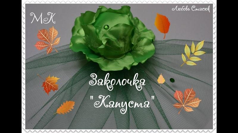 Cabbage Kanzashi/Заколочка Капуста/ Капуста из ленты/D.I.Y