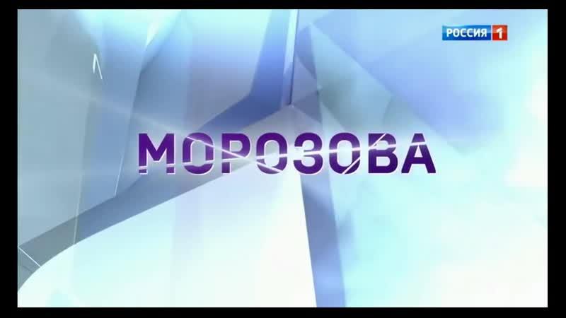 Заставка телесериала Морозова (Россия-1, 2017)