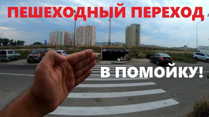 Пешеходный переход в Мусорку! Жителей Анапы заперли в жк Горгиппия с одним выездом на 10 домов!