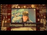 Belladonna - UFO &amp Белладонна - ВИА Веселые ребята, made in flixpress.com