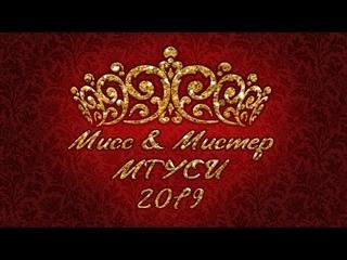 Мисс и Мистер МТУСИ - 2019