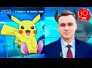Вся правда о СОБОЛЕВЕ Ракамакафо, Жизнь Ютуб, Pokemon Go
