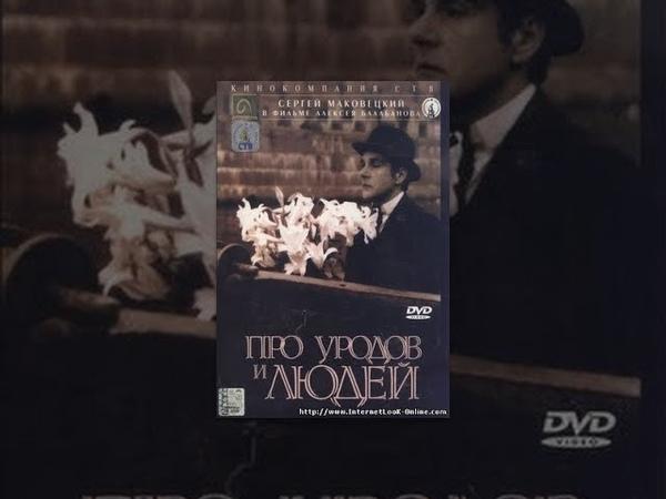Про уродов и людей (А.Балабанов, фильм)