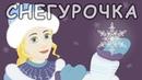 Снегурочка. Русские народные сказки