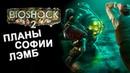Планы Софии Лэмб BioShock 2 12