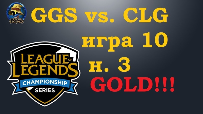 GGS vs. CLG Must See Week 3 LCS Summer 2019 Чемпионат Америки LCS NA Golden Guardians