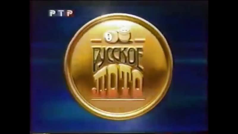 Заставка программы Русское лото (РТР, 1994-2001)