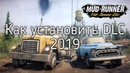 Spintires MudRunner Как установить DLC Old Timers 2019 Пиратка