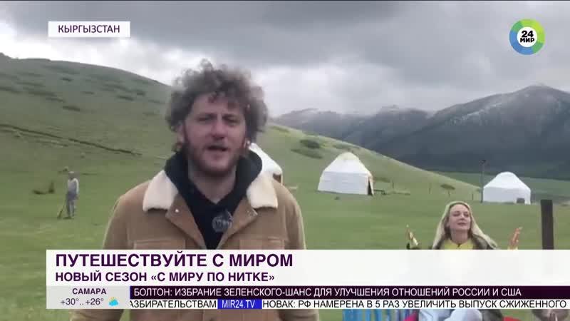 Ведущие тревел шоу С миру по нитке осваивают быт кочевников на Иссык Куле