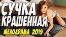 Фильм 2019 ПОРВАЛ ВСЕ ПРОСМОТРЫ ! ** СУЧКА КРАШЕННАЯ ** Русские мелодрамы 2019 новинки HD